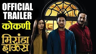 Miranda House (Konkani) | Official Trailer | Pallavi Subhash | Milind Gunaji | Marathi Movie 2019
