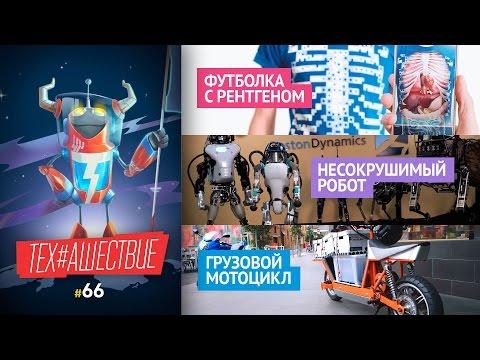 Футболка с рентгеном | Несокрушимый робот | Грузовой мотоцикл (техНашествие №66)