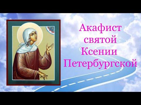 ✣ АКАФИСТ КСЕНИИ Петербургской ~ помогает во всех трудностях