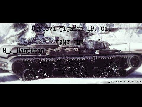 Oceloví giganti 19. díl Tank SMK