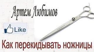 Стилист Артем Любимов. Как перекидывать парикмахерские ножницы.