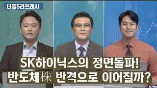 SK하이닉스의 정면돌파! 반도체株 반격으로 이어질까? / 더블S리프레시 / 매일경제TV