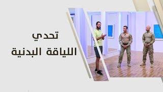 تحدي اللياقة البدنية - ناصر