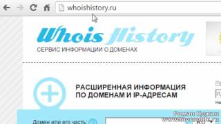 видео Как узнать и проверить историю домена?