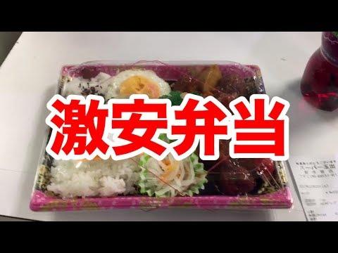 西成の激安弁当買い出し。【西成2泊3日1000円生活♯6 】