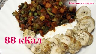 Рулет куриный с овощами Рецепт низкокалорийного блюда Правильное питание