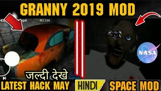Horror Game Granny Space Mod || New Space Hack Mod || Granny Space End Game || Nasa Mod Gameplay