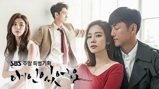 "Download 이은미 / 우리 두 사람 (SBS 주말 특별기획 ""애인 있어요"" 메인테마) Mp3 and Videos"