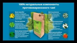 Монастырский чай от варикоза: состав и лечение