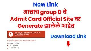 आरोग्य विभाग Group D New Admit Card आलेले आहेत