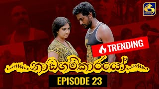 Nadagamkarayo Episode 23 ||''නාඩගම්කාරයෝ'' || 17th February 2021 Thumbnail