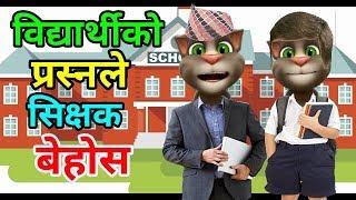 Nepali Talking Tom-STUDENT TEACHER (सिक्षक बिद्यार्थी ) COMEDY VIDEO-Talking Tom Nepali