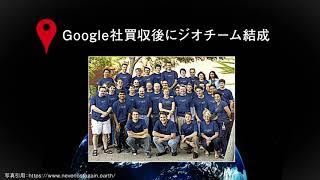 新刊『NEVER LOST AGAIN グーグルマップ誕生』 thumbnail