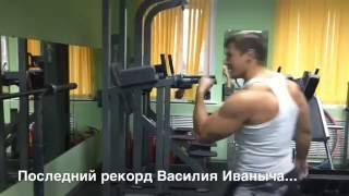 Последний рекорд: брусья с весом 100 кг!!!
