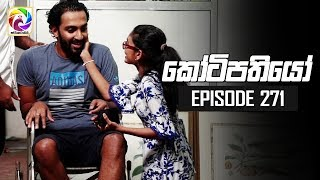 Kotipathiyo Episode 271  || කෝටිපතියෝ  | සතියේ දිනවල රාත්රී  8.30 ට . . . Thumbnail