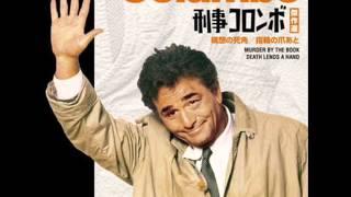 刑事コロンボ/ヘンリー・マンシーニ thumbnail