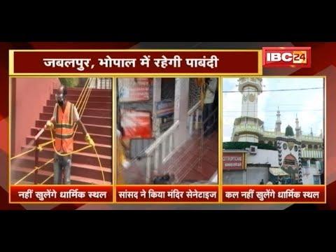 Madhya Pradesh में कल से खुलेंगे धार्मिक स्थल | Jabalpur, Bhopal में रहेगी पाबंदी | देखिए