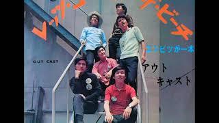 アウト・キャストOut Cast/レッツ・ゴー・オン・ザ・ビーチLet's Go On The Beach (1967年)