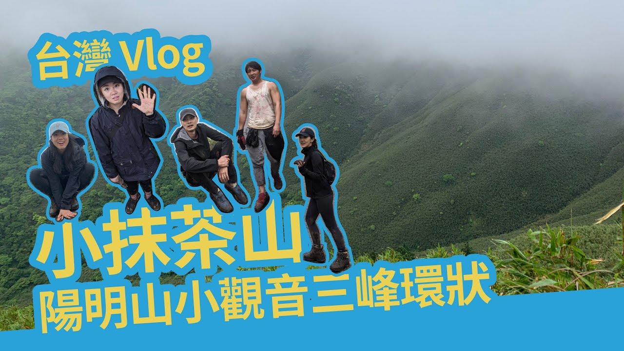 [台灣Vlog] 小抹茶山|陽明山小觀音山 O 型(西西峰-北峰-主峰)含高度與路線圖