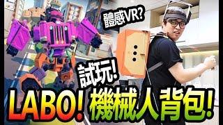 超體感機械人?! 一試愛上! - Nintendo Labo Robot (Vlog) thumbnail