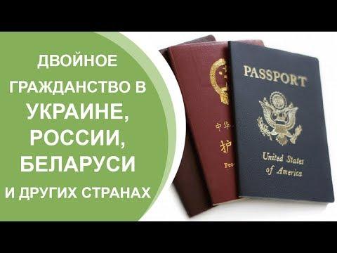 Двойное Гражданство в Украине, России, Беларуси и Других Странах