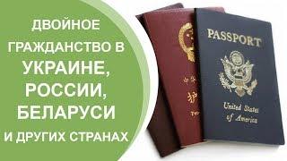 видео иммиграция и получение второго гражданства