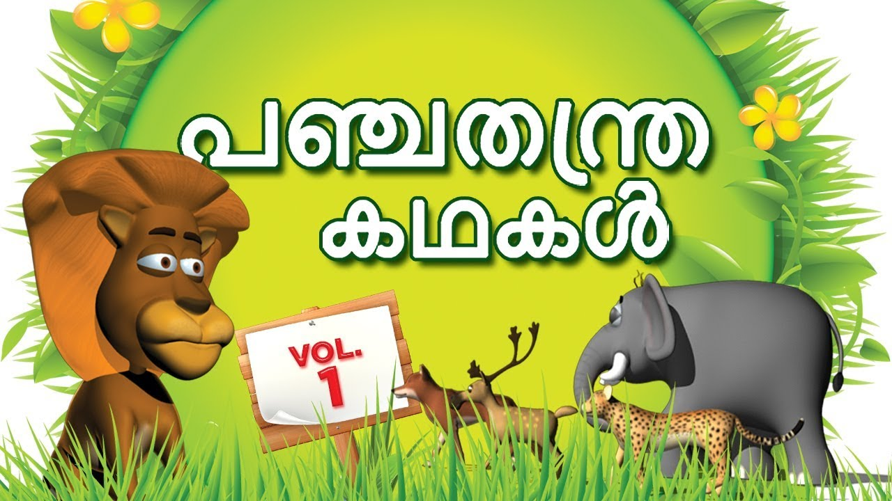 Panchatantra Stories Collection in Malayalam Vol-1 | Moral Stories |  Cartoon Stories for Kids