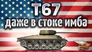T67 - Она даже в стоке имба - Самая жёсткая ПТ-САУ в игре