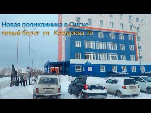 НОВАЯ ПОЛИКЛИНИКА  -ОМСК