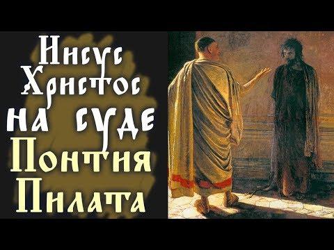 Иисус Христос НА СУДЕ Понтия Пилата и Ирода. Великая Пятница - Иннокентий Херсонский