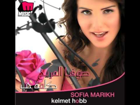 MP3 MARIKH GRATUIT TÉLÉCHARGER NMOUT SOFIA GRATUIT 3LIK