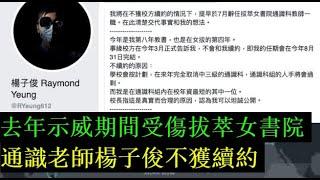 Publication Date: 2020-06-19 | Video Title: 去年示威期間受傷拔萃女書院通識老師楊子俊不獲續約