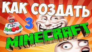 ч.3 Создаём Minecraft в Game Dev Tycoon (Это победа!)