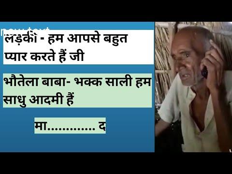Old man abusing girl on call