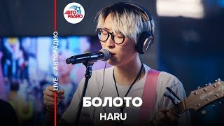 🅰️ HARU - Болото (LIVE @ Авторадио)