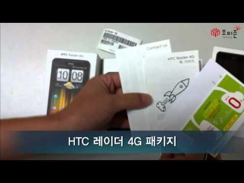[htc 레이더 4g] htc 레이더 4g 개봉기, htc raider 4g unboxing