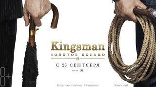 Kingsman: Золотое кольцо (2017) Трейлер к фильму (Русский язык)