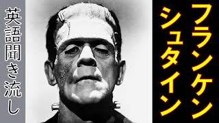 英語リスニング聞き流し【フランケンシュタイン】ネイティブ朗読 オーディオブック Frankenstein