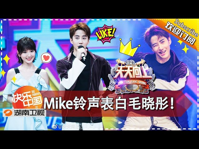 ??????20171006?: ???????? ???Mike????????? Day Day Up????????1080P?