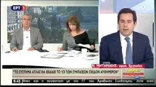 Μηταράκης: Προτεραιότητά μας η ολοκλήρωση του Ενιαίου Κανονισμού Παροχών του ΕΦΚΑ
