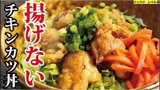 チキンカツ丼 料理研究家リュウジのバズレシピさんのレシピ書き起こし