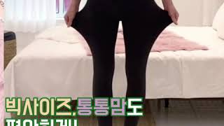 임부복쇼핑몰 엠오엠 겨울 임산부 털레깅스 (융털안감)