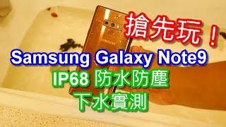 搶先玩!Samsung Galaxy Note9 IP68 下水實測   老貓測3C
