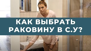 видео Раковины в ванную комнату: выбор материала, фото