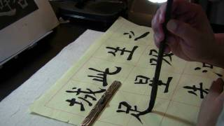 Yan Style Chinese Calligraphy Characters 城足宰 with Proposed Improvements