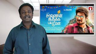 Saravanan Irukka Bayamen Udhayanidhi Stalin, Soori Tamil Talkies