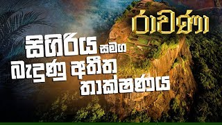RAVANA | Episode 37 | රාවණා | SIYATHA TV Thumbnail