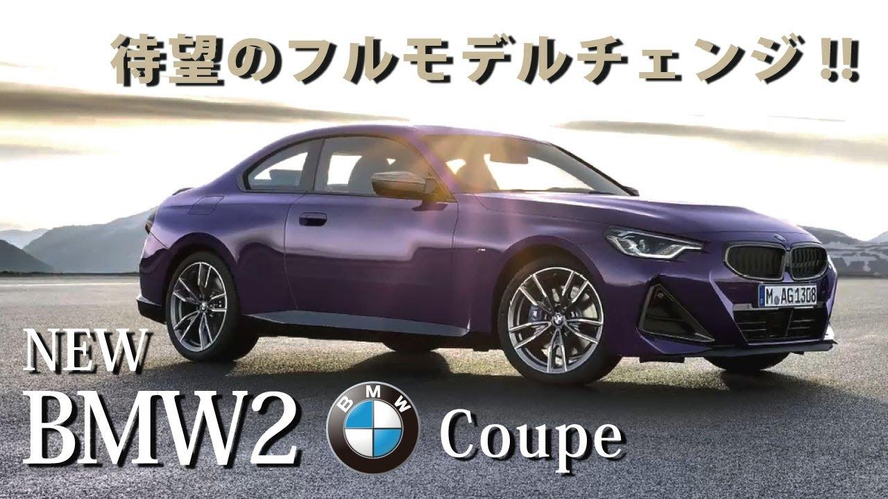 新型BMW2シリーズクーペ  待望のフルモデルチェンジ!New BMW 2seriescoupe ワールドプレミア ちょうどいいサイズのスタイリッシュコンパクトクーペ