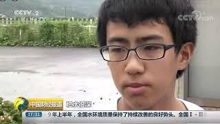 [中国财经报道]日本九州地区遭遇大暴雨 已造成2人死亡| CCTV财经