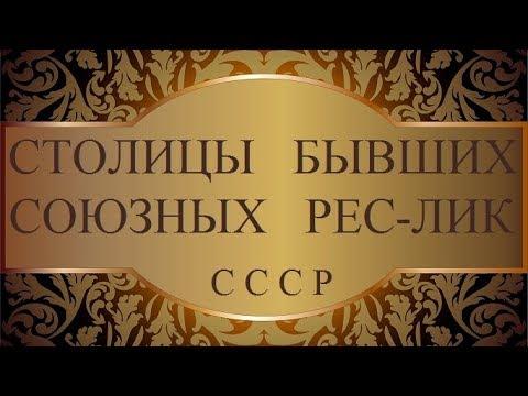 СТОЛИЦЫ  БЫВШИХ  СОЮЗНЫХ  РЕСПУБЛИК  СССР